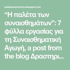"""""""Η παλέτα των συναισθημάτων"""": 7 φύλλα εργασίας για τη Συναισθηματική Αγωγή, a post from the blog Δραστηριότητες, παιδαγωγικό και εποπτικό υλικό για το Νηπιαγωγείο on Bloglovin' Blog, Smileys, Smiley Faces, Blogging"""
