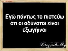 Greek Quotes, Cards Against Humanity, Blog, Let It Be, Sayings, Memes, Funny, Beautiful, Living Room Ideas