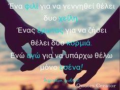 """8 """"Μου αρέσει!"""", 1 σχόλια - Inspiration_quotes (@inspiration_quotes80) στο Instagram: """"#onlyyou #love #standbyme #iwillalwaysloveyou #stixakia #ellinika #ellinikastixakia #stixakiaagaphs…"""" Quote Creator, Greek Quotes, Love You Forever, Stand By Me, People Quotes, Love People, Motivationalquotes, Inspirational Quotes, Messages"""