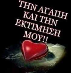 Greek Quotes, Forever Love, Kai, Graduation, Wallpapers, Stickers, Flowers, Amor, Endless Love
