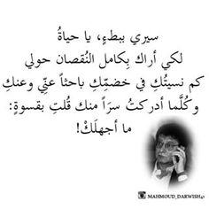 mahmoud_darwish41 (محمود درويش) on Instagram