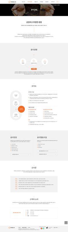 #한화#한화첨단소재#웹#web#서브 Homepage Design, Web Design Tips, Web Design Services, Web Layout, Layout Design, Ppt Template Design, Minimal Graphic Design, Presentation Layout, Wordpress Theme Design