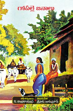 Gopalle Janalu