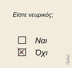 Funny Images With Quotes, Funny Greek Quotes, Funny Pictures, Funny Quotes, Funny Statuses, Funny Moments, Quizzes, Sarcasm, Haha