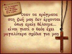 Greek Quotes, True Words, Spiritual Quotes, Life Quotes, Spirituality, Inspirational Quotes, Faith, Christian, God