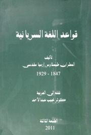 موجز قواعد اللغة العربية موجز قواعد اللغة العربية Free Download Borrow And Streaming Internet Archive In 2020 Learn Arabic Language English Book Internet Archive