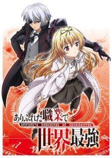 Arifureta Shokugyou De Sekai Saikyou With Images Anime Tv