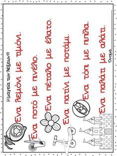 Ένα χελιδόνι. Φύλλα εργασίας και εποπτικό υλικό για την α΄ δημοτικού.… Grade 1, Special Education, Grammar, Worksheets, Words, School, Greek, Puzzles, Crafts