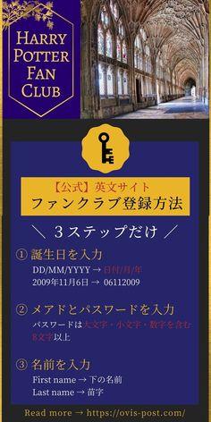 公式Harry Potter Fan Clubへの入会は無料。登録フォームの3ステップを日本語で解説します。英語が苦手でも数分で会員になれますよ。ファンクラブにログイン後に楽しめるコンテンツは盛りだくさん!✔心理テスト形式の組み分け帽子 ✔ハリポタ1巻の朗読動画 など First Names, Read More, Audiobooks, Harry Potter, Reading, Reading Books
