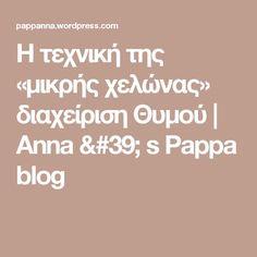 H τεχνική της «μικρής χελώνας» διαχείριση Θυμού   Anna ' s Pappa blog Children, Kids, Teacher, Activities, Blog, Education, Anna, Young Children, Young Children