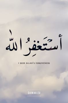 I seek Allah's forgiveness.
