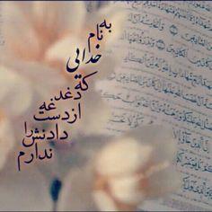 به نام خدا Beautiful Quran Quotes, Persian Poetry, Persian Quotes, Perfection Quotes, Quran Verses, Holy Quran, Love Poems, Favorite Quotes, Texts
