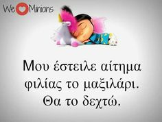 Funny Images, Funny Photos, Couple Presents, Good Night Image, Greek Words, Free Therapy, Greek Quotes, Just Kidding, Just For Laughs