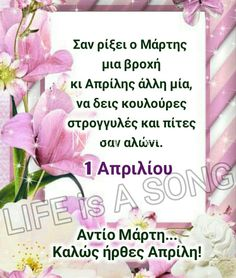 New Month Greetings, Greek Quotes, Spirituality, Songs, Spiritual, Song Books