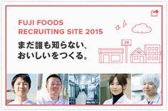 フジフーズ 採用サイト2015