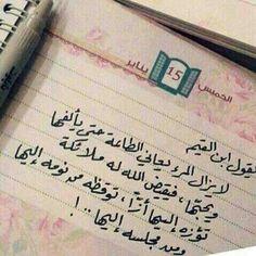 38 Best الحمدلله حمدا طيبا جللا مباركا فيه ملء السموات