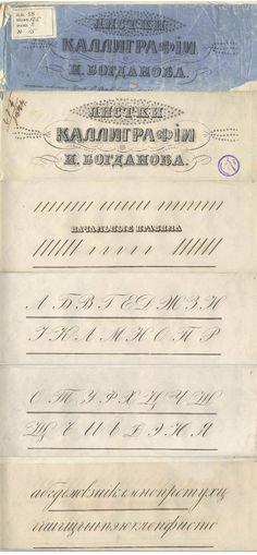 Вероника Соловьева Copperplate Calligraphy, Calligraphy Practice, Calligraphy Alphabet, Penmanship, Typography Letters, Caligraphy, Creative Lettering, Hand Lettering, Handwriting Exercises