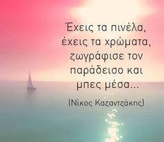 Best Quotes, Love Quotes, Inspirational Quotes, Its A Wonderful Life, Love Life, Feeling Loved Quotes, Greek Quotes, Motivation Inspiration, Aquarius