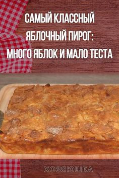 Sweet Pastries, Baked Apples, Just Desserts, Food To Make, Cupcake Cakes, Cake Recipes, Bakery, Food And Drink, Cooking Recipes