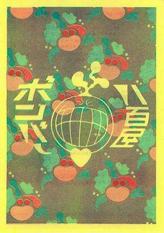 【用紙】色紙・イエロー 【色】ラムネ・朱.jpg