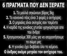 . Funny Greek Quotes, Funny Quotes, Humor Quotes, Lol, Statues, Decor, Humor, Funny Phrases, Mood Quotes