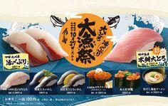 はま寿司 Food Poster Design, Menu Design, Food Design, Banner Design, Branding Design, Japan Advertising, Advertising Design, Japanese Menu, Japanese Design