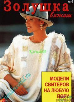 Золушка вяжет 1997-01 - Золушка Вяжет - Журналы по рукоделию - Страна рукоделия