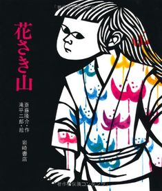 花さき山 (ものがたり絵本20)   斎藤 隆介 - care for the earth, cultural, Japanese