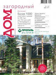 Загородный дом № 5 2014   http://mirknig.com/jurnaly/arhitektura_i_stroitelstvo/1181697974-zagorodnyy-dom-5-2014.html