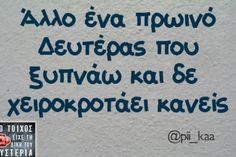 #greek #quotes #funny