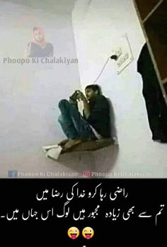 Urdu Funny Poetry, Urdu Funny Quotes, Funny Attitude Quotes, Cute Funny Quotes, Funny Thoughts, Jokes Quotes, Fun Quotes, Memes, Funny Insults