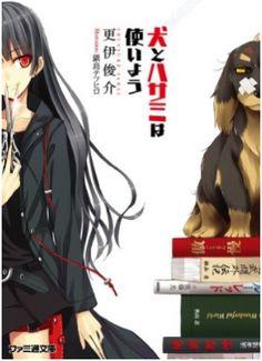 Inu to Hasami wa Tsukaiyō (Dog & Scissors)