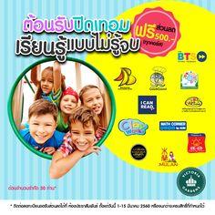 แจกรับ ซัมเมอร์ ทุกคอร์สการศึกษา @ วิคตอเรีย การ์เด้นส์ - http://www.thaimediapr.com/%e0%b9%81%e0%b8%88%e0%b8%81%e0%b8%a3%e0%b8%b1%e0%b8%9a-%e0%b8%8b%e0%b8%b1%e0%b8%a1%e0%b9%80%e0%b8%a1%e0%b8%ad%e0%b8%a3%e0%b9%8c-%e0%b8%97%e0%b8%b8%e0%b8%81%e0%b8%84%e0%b8%ad%e0%b8%a3%e0%b9%8c%e0%b8%aa/   #ประชาสัมพันธ์ #ข่าวประชาสัมพันธ