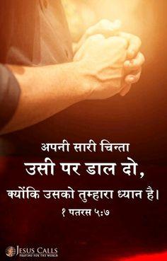 174 Best Hindi Bible Verses images in 2019 | Bible verses, Scripture
