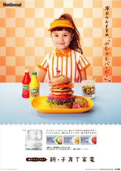 Aya Sawada #advertising #design #ideas #creative #visual #panasonic # beauty #mode #hair #fashion #national #kids #baby #family