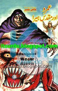 Umro Aur Muqadas Heera By Khalid Noor Fiction Stories For Kids, Urdu Stories For Kids, Urdu Novels, Free Pdf Books, Khalid, Tarzan, Free Reading, Artworks, Paper Crafts