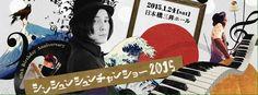 2015.1.24日本橋三井ホール 「シンシュンシュンチャンショー」  渡辺シュンスケ、シュローダーヘッズ、カフェロン、コタツ宇宙が一同に介します。 本日から、チケット発売スタートで す。