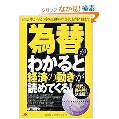 「為替」がわかると経済の動きが読めてくる!2011/4/27