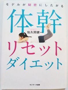 40代に入ってより一層、「首こり」「肩こり」「便秘」「冷え」「むくみ」に悩まされている人も多いのでは。そのような症状が現れるのは、体幹のバランスが崩れているから。体幹をリセットすれば、筋肉もバランスよく使えるようになり、たちまち解消されていきます。そう教えてくれてたのは、ミス・ユニバース・ジャパン日本... Health Diet, Health Fitness, Skin Care, Exercise, Train, Beauty, Beleza, Skincare, Skin Treatments