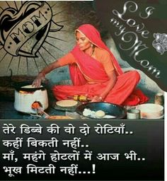 we post and share Hindi Shari images and videos. Mother Father Quotes, Mothers Love Quotes, Mom And Dad Quotes, Good Life Quotes, Family Quotes, Maa Quotes, Chankya Quotes Hindi, Mummy Quotes, Krishna Quotes In Hindi