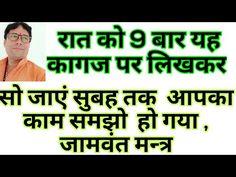 Krishna Quotes In Hindi, Hindu Quotes, All Mantra, Success Mantra, Vedic Mantras, Hindu Mantras, Gernal Knowledge, Knowledge Quotes, Ganpati Mantra