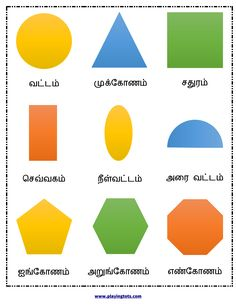 Free printable for kids (toddlers/preschoolers) flash cards/charts/worksheets/(file folder/busy bag/quiet time activities)(English/Tamil) to play and learn at home and classroom. Preschool Charts, Preschool Learning Activities, Kindergarten Worksheets, Toddler Preschool, Time Activities, Worksheets For Class 1, Mental Maths Worksheets, English Worksheets For Kids, 2nd Grade Worksheets