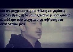 Σφακιανακης Greek, Songs, Memes, Meme, Song Books, Greece