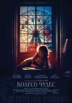 Колесо чудес (2017)
