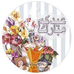 Eid Sweets, Eid Stickers, Wedding Drawing, Cake Logo Design, Eid Cards, Eid Mubarak Greetings, Flowery Wallpaper, Ramadan Crafts, Islamic Wallpaper