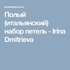 Полый (итальянский) набор петель - Irina Dmitrieva