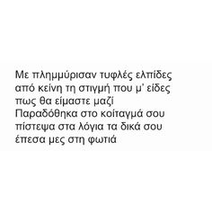 Greek Words, Song Lyrics, Just Love, How Are You Feeling, Songs, Feelings, Math, Music, Quotes
