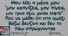 . Funny Greek, Things To Think About, Humor, Quotes, Quotations, Humour, Funny Photos, Funny Humor, Comedy