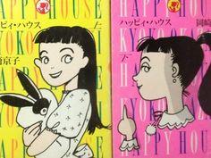 Kyoko Okazaki, Happy House
