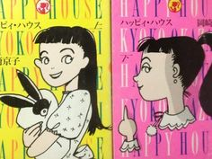Kyoko Okazaki, Happy House 岡崎京子ハッピィ・ハウス